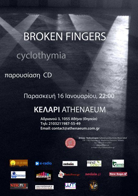 """Οι Broken Fingers παρουσιάζουν το νέο τος cd """"Cyclothymia"""""""