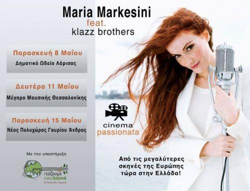 Η Μαρία Μαρκεσίνη με 3 συναυλίες στην Ελλάδα